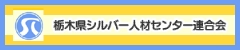 栃木県シルバー人材センター連合会