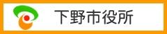 下野市役所ホームページ